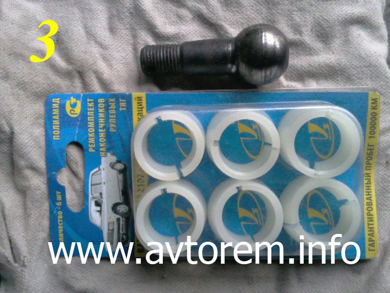 Шаровой палец и пластиковые втулки на разборной рулевой наконечник