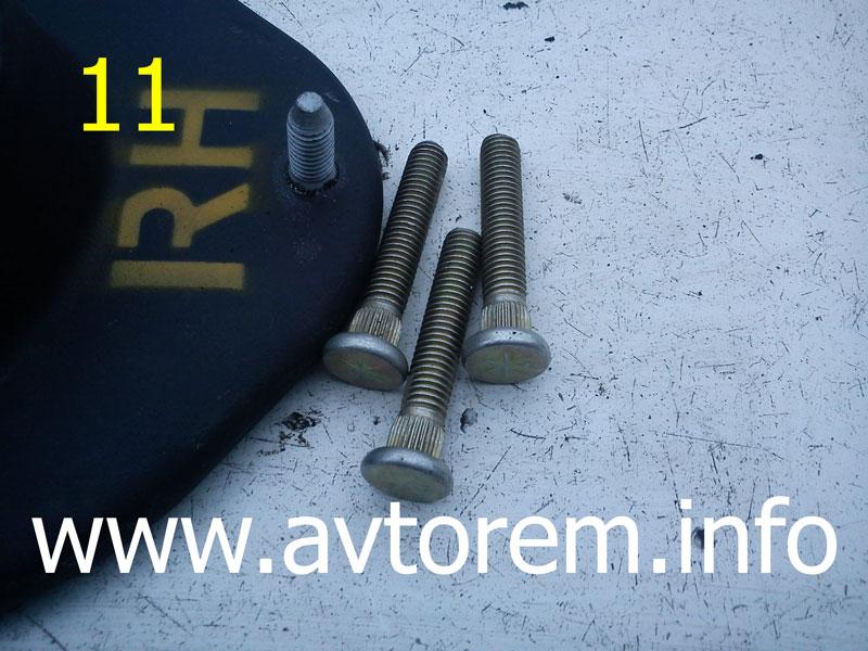 Удлиненные шпильки для верхней опоры ланос