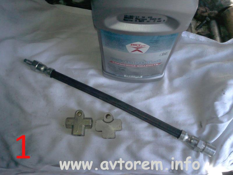 Задний тормозной шлавнг, тормозная жидкость, тройник для задних тормозных трубок