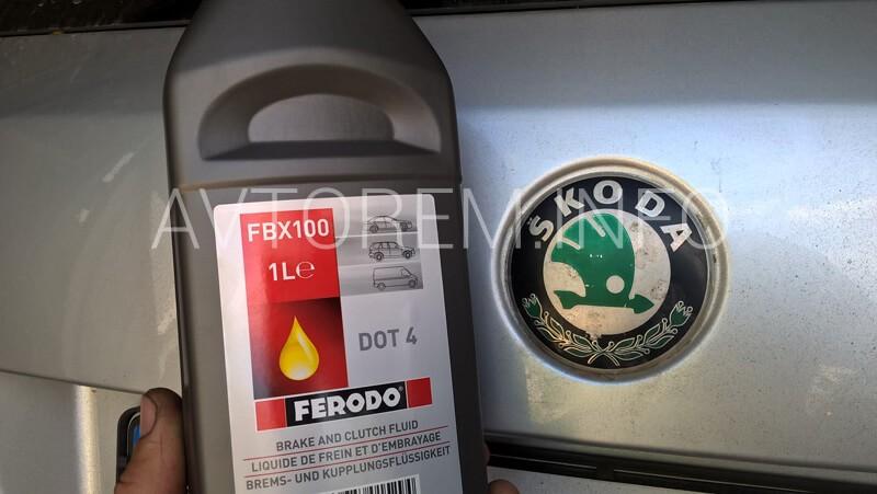 замена тормозной жидкости фабия